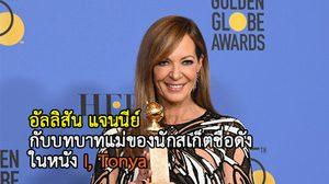 อัลลิสัน แจนนีย์ คว้ารางวัลลูกโลกทองคำ จากบทบาทคุณแม่สุดกวนของนักสเก็ตน้ำแข็งชื่อดัง I, Tonya