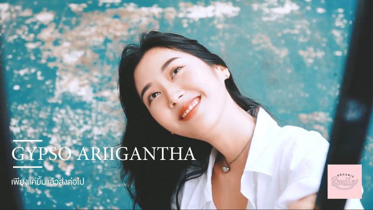 ยิปโซ - อริย์กันตา มหาพฤกษ์พงศ์ Organic Smile Campaign