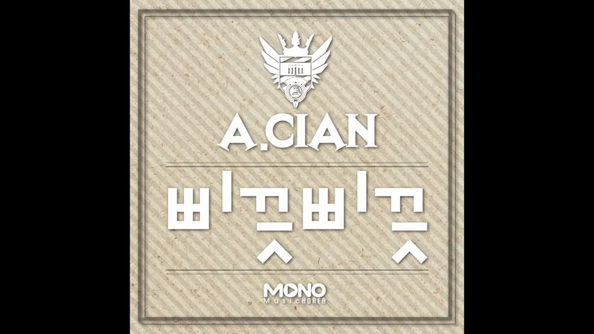 [Acian] 삐끗 삐끗(Mixed Up) FULL SONG