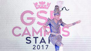 ภาพบรรยากาศงานการแสดงบนเวที GSB GEN CAMPUS STAR 2017