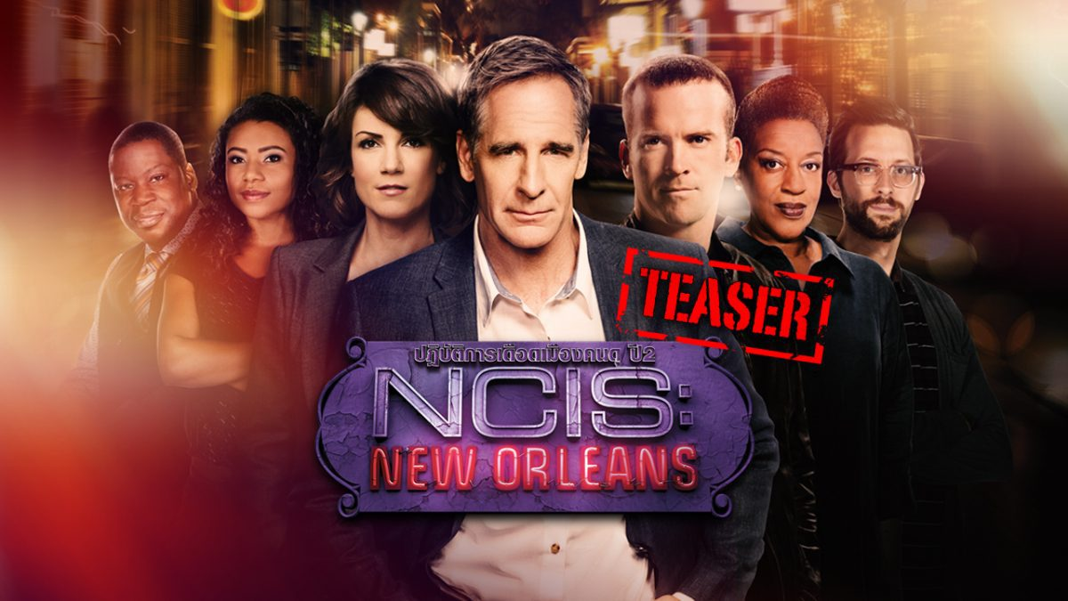 [TEASER] NCIS New Orleans ปฏิบัติการเดือดเมืองคนดุ ปี2