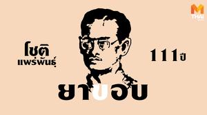 111 ปี 'โชติ แพร่พันธุ์' หรือ 'ยาขอบ' นักเขียนมือฉกาจของไทย