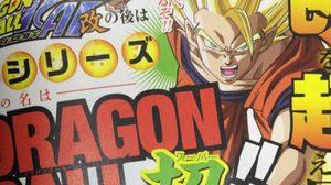Dragon Ball Super ประกาศทำมังงะแล้ว!!