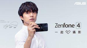 ASUS คว้า Gong Yoo เป็นแบรนด์แอมบาสเดอร์คนใหม่ของ Zenfone 4