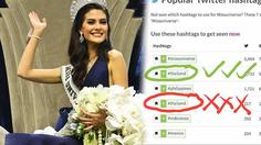 เพจ Miss Universe Thailand แนะระวัง ตัวอักษรอังกฤษ หากคิดโหวตเชียร์สาวไทย