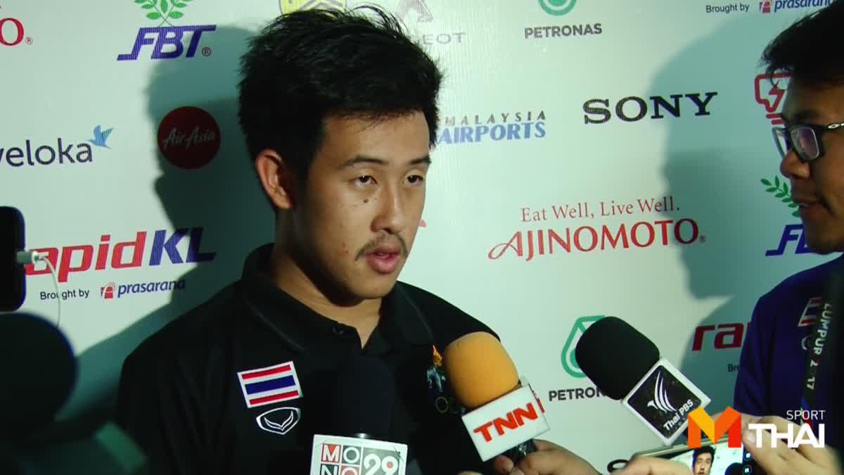 สัมภาษณ์ 'วรชิต' หลังพาทีมชาติไทยชนะติมอร์ 1-0 ซีเกมส์ 2017