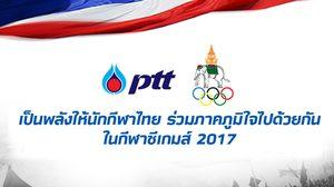 ปตท. ชวนคนไทย ส่งพลังใจเชียร์นักกีฬา สู้ศึกซีเกมส์ 2017