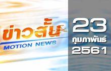 ข่าวสั้น Motion News Break 1 23-01-61