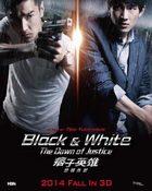 Black & White: The Dawn of Justice คู่มหาประลัย ไวรัสล้างโลก