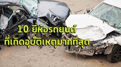 10 ยี่ห้อ รถยนต์ ที่เกิด อุบัติเหตุ มากที่สุด