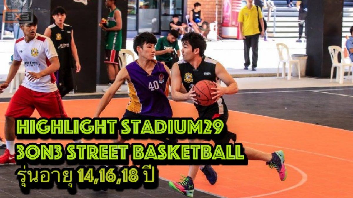 Highlight Stadium29 3on3 Street Basketball อายุ 14-18 ปี