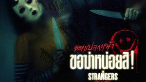 รีวิว The Strangers: Prey at Night คนแปลกหน้า ขอฆ่าหน่อยสิ!