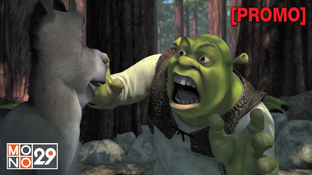 Shrek เชร็ค [PROMO]