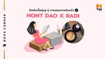 Mont Dao x Radi |  คัพเค้กเนื้อนุ่มฟู คู่ กาแฟคุณภาพคับแก้ว
