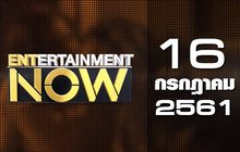 Entertainment Now Break 1 16-07-61