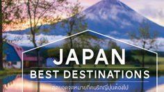 สุดยอดจุดหมายที่คนรักญี่ปุ่นต้องไป โดย รุจ ศุภรุจ
