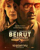 Beirut เบรุตนรกแตก