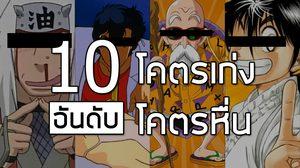 10 อันดับ