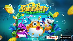Fishing Party เกมยิงปลาที่ธรรมดาที่ไม่ธรรมดาอัพเดทใหม่กิจกรรมเพียบ!!!