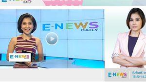 ครบรสบันเทิงทั่วโลกกับ E-News Daily