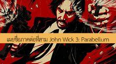 เตรียมพร้อมสำหรับสงคราม!! คีอานู รีฟส์ เผยชื่อภาคต่อที่สาม John Wick 3: Parabellum
