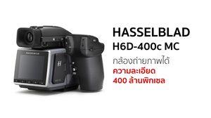 Hasselblade เปิดตัวกล้อง H6D-400c MC มาพร้อมเซนเซอร์ 100 ล้านพิกเซล ถ่ายจริงได้ 400 ล้านพิกเซล!!