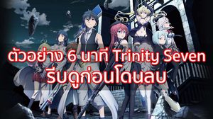 Trinity Seven Eternal Library & Alchemic Girl ปล่อยตัวอย่าง 6 นาทีแรกแล้ว