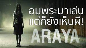 Araya demo ลองมาแล้ว! หลอนสุดใน 3 โลก (เข้าห้องน้ำให้เรียบร้อยก็ดู!)