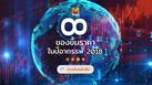 8 ของ ขึ้นราคา ในปีอาถรรพ์ 2018 | สิ่งใดในไทย ล้วนขึ้นราคา