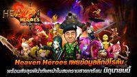 Heaven Heroes เผยข้อมูลฮีโร่ลับ พร้อมส่งลุงพีนำทัพในสงครามสายเกรียน มิถุนายนนี้