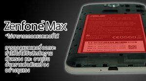 เตือน!! ASUS Zenfone Max มือถือแบตยักษ์ อย่าถอดแบตออกมาด้วยตนเอง