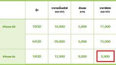ถูกเกินห้ามใจ AIS ลดค่าเครื่อง iPhone 5s เหลือ 3,900 บาท!!! เพียงเปลี่ยนจากเติมเงินเป็นรายเดือน