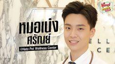 """หลงเสน่ห์ธุรกิจ & เคลิ้มความน่ารัก """"หมอเน๋ง ศรัณย์"""" สัตวแพทย์แห่ง Hato Pet Wellness Center"""