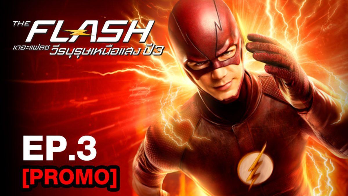 The Flash เดอะแฟลช วีรบุรุษเหนือแสง ปี3 EP.3 [PROMO]