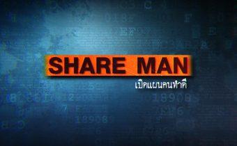 Share Man เปิดแผนคนทำดี