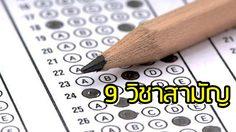 เช็คด่วน!! ผลสอบ 9 วิชาสามัญ ปี 2561