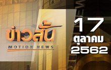 ข่าวสั้น Motion News Break 3 17-10-62
