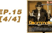Roommate The Series EP15 [4/4] ตอน ผู้ชายแบบนั้น ที่ฉันอยากเป็น