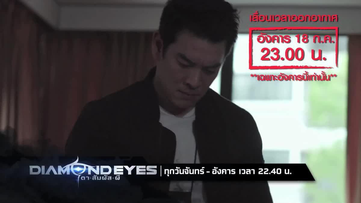 ตัวอย่าง Diamond Eyes ตา-สัมผัส-ผี EP2 (ออกอากาศ 23.00 น.)
