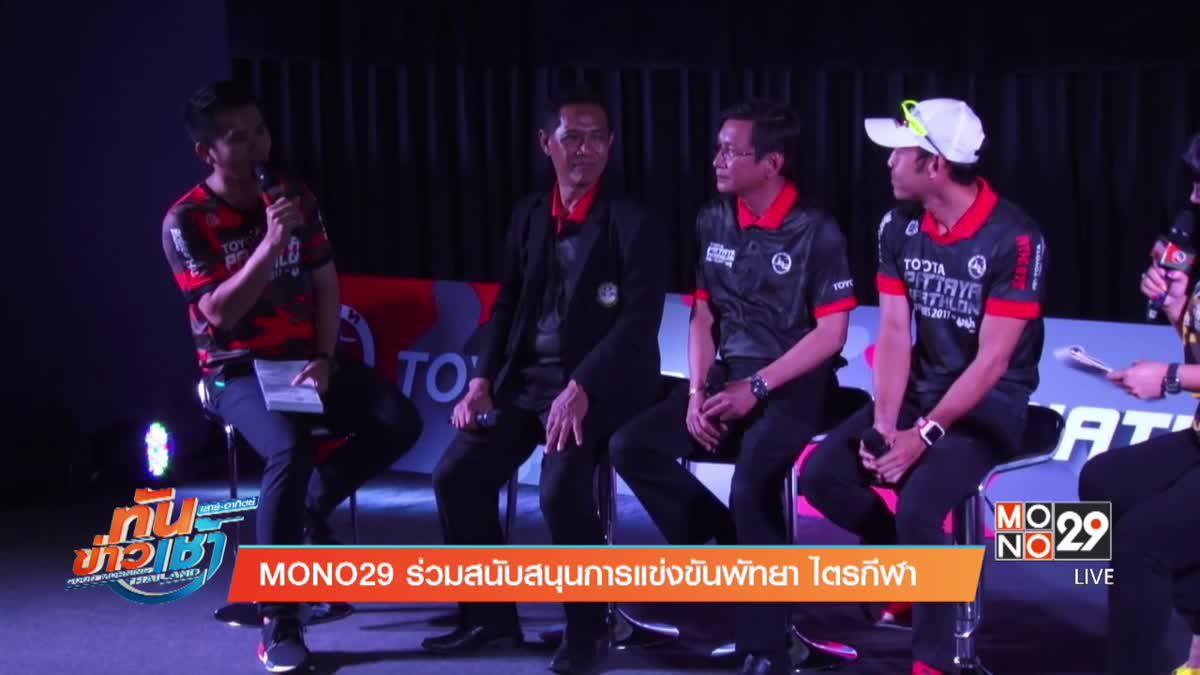 MONO29 ร่วมสนับสนุนการแข่งขันพัทยา ไตรกีฬา