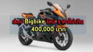 ส่อง Bigbike ใหม่ ราคาไม่เกิน 400,000 บาท
