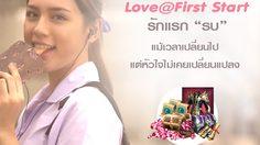 Lineage2 Revolution ชวนแชร์เรื่องราวพรหมลิขิตกับหนังสั้น 'Love @First Start รักแรกรบ'