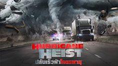 ประกาศผล : ดูหนังใหม่ รอบพิเศษ The Hurricane Heist ปล้นเร็วฝ่าโคตรพายุ