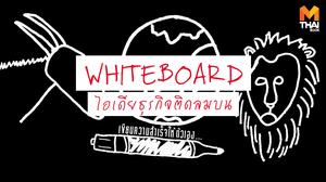 """เขียนความสำเร็จให้ตัวเอง """"WHITEBOARD ไอเดียธุรกิจติดลมบน"""""""