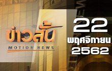 ข่าวสั้น Motion News Break 1 22-11-62