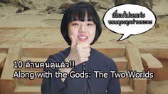 10 ล้านคนดูแล้ว!! หลักไมล์สำคัญที่หนังเกาหลี Along with the Gods: The Two Worlds ทำสำเร็จ