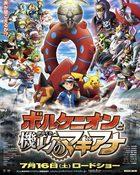 Pokémon the Movie XY&Z 2016 : โวลเคเนี่ยนกับมาเกียน่าจักรกล