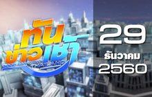 ทันข่าวเช้า Good Morning Thailand 29-12-60