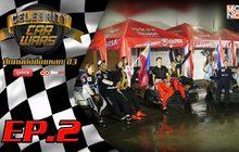 Celebrity Car Wars ซีซั่น3 EP.2