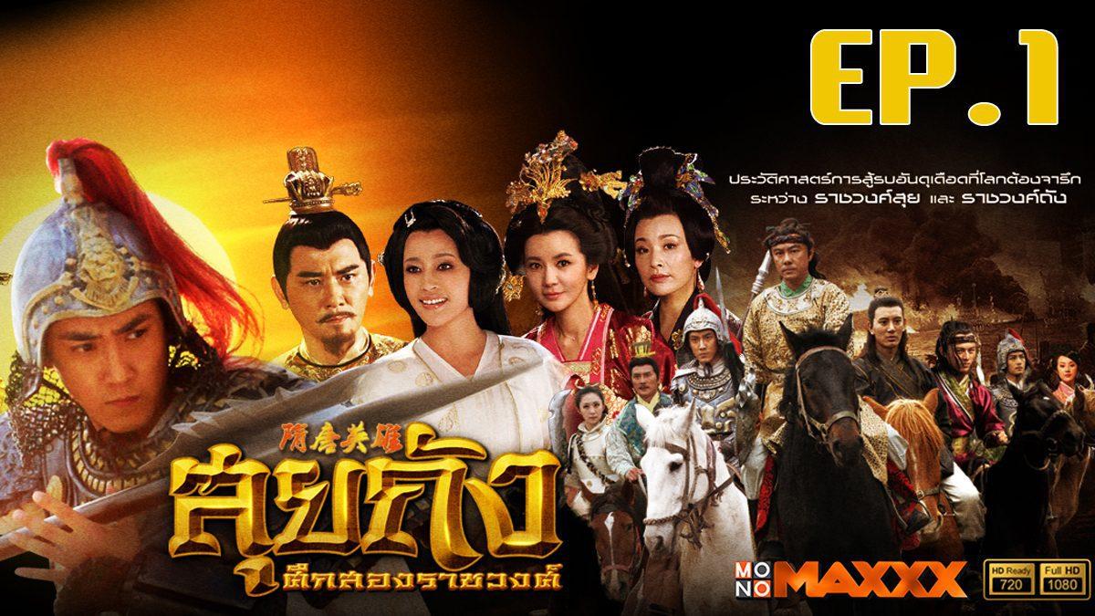 สุยถัง ศึกสองราชวงศ์ ตอนที่ 1 : Suitang Heroes Ep.1